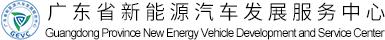 广东省新能源汽车发展服务中心
